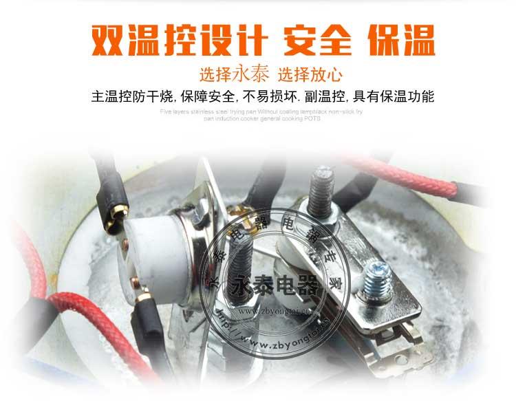 电热锅控温器