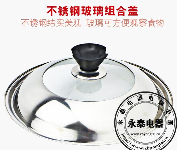 电热锅锅盖-组合盖
