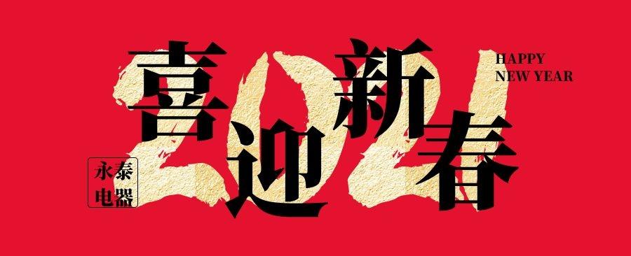 永泰电热锅春节祝福