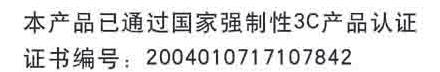 电热锅CCC认证