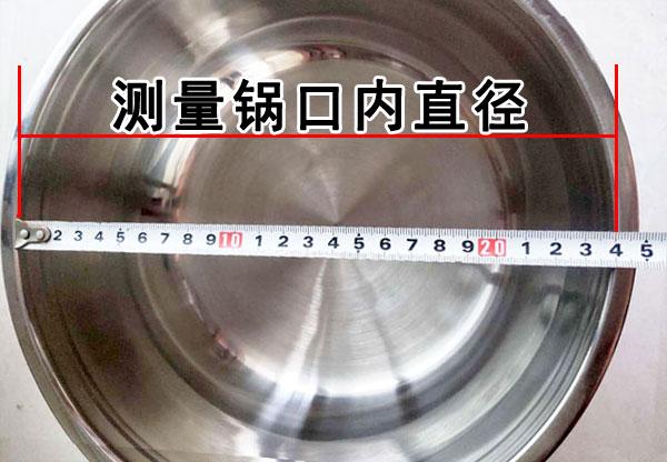 电热锅直径