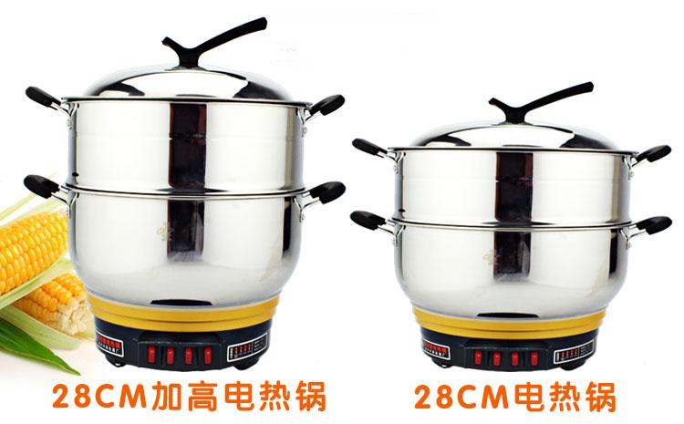 加高电热锅