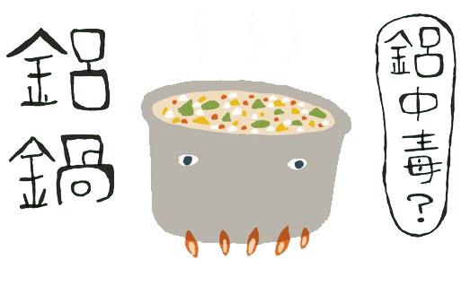 电热锅安全问题