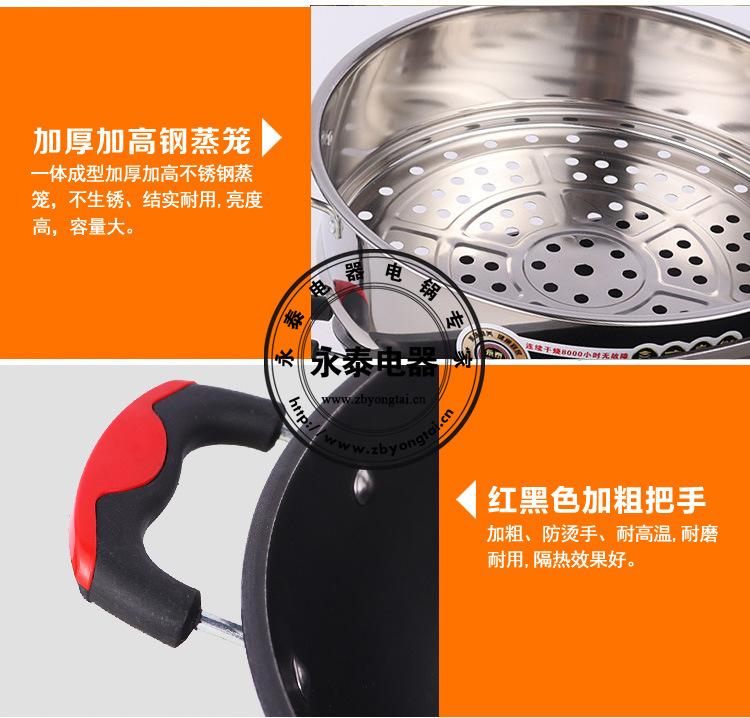 巧厨A精铁电热锅蒸笼