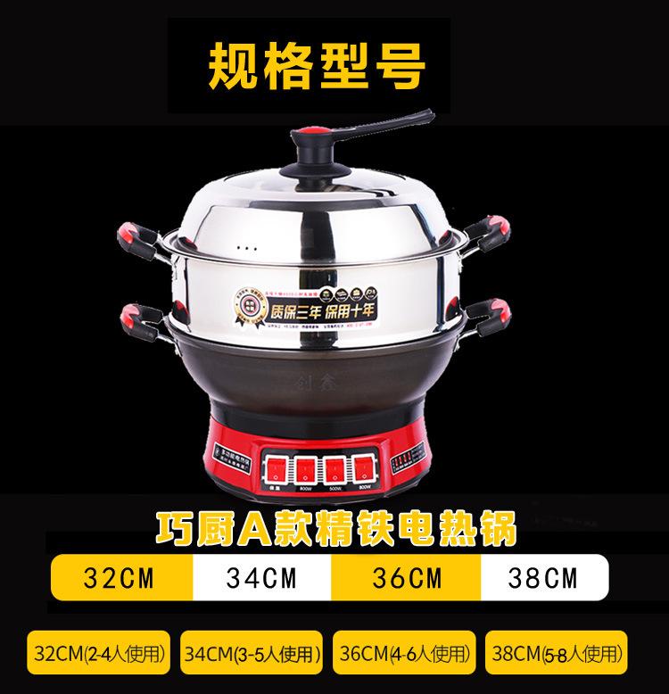 巧厨A精铁电热锅规格