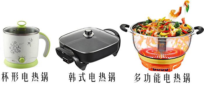 电热锅类型