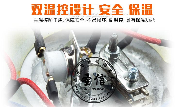 电热锅温控器