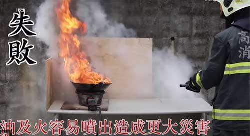 油锅起火,干粉灭火器