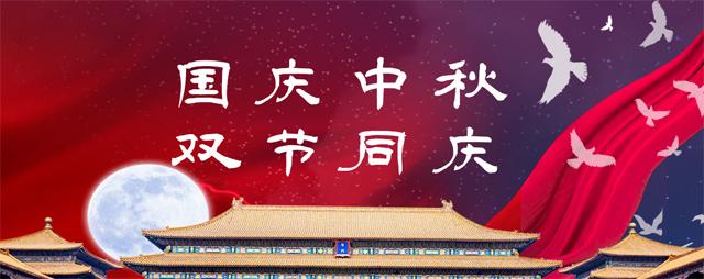 国庆中秋,双节同庆