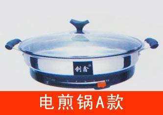 电煎锅A款
