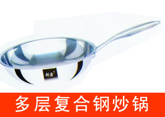 多层复合底不锈钢炒锅
