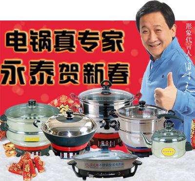 电热锅专家,永泰电器新年祝福