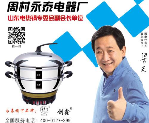 永泰电热锅