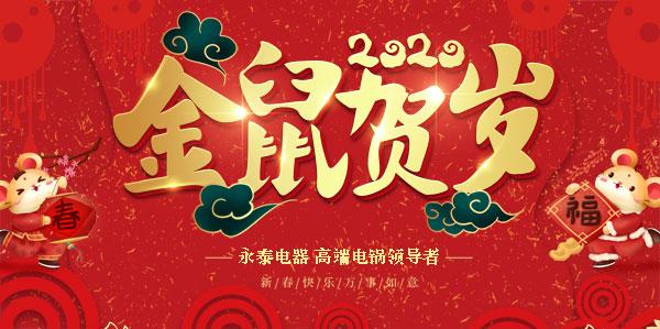 永泰电热锅祝春节快乐