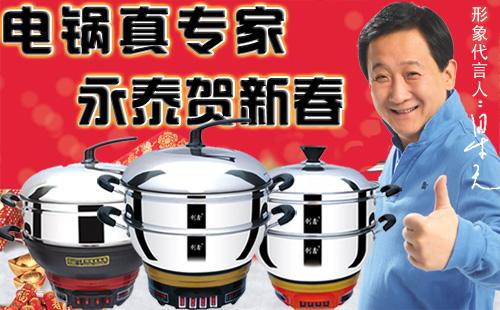永泰电热锅祝新年快乐