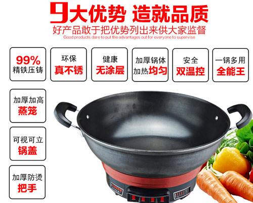 电热锅优势