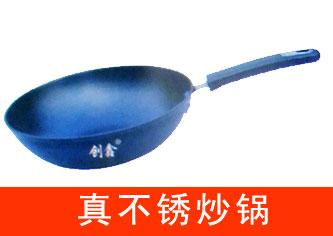 真不锈 铁炒锅