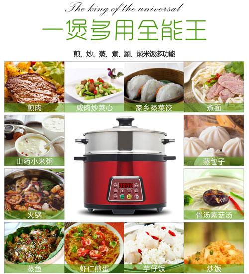 蒸炒煲功能介绍